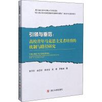 引领与垂范:高校青年马克思主义者培育的机制与路径研究 四川大学出版社