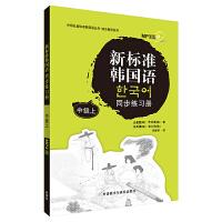 新标准韩国语同步练习册(中级)(上)(MP3版)(17新)