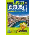 香港 澳门旅行Let's Go(第4版)