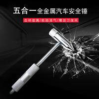汽车安全锤车用多功能破窗器救生锤全金属逃生安全工具自救