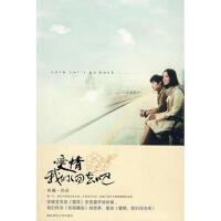 爱情我们回去吧 9787561343524 昕薇 陕西师范大学出版社
