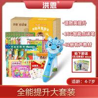 洪恩全能开发套装婴幼儿童玩具早教机16G点读笔经典童谣阅读识字数学英语情商绘本图书有声教材2-8岁