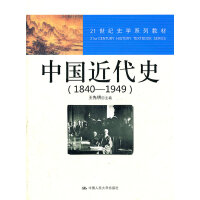 中国近代史(1840―1949)