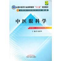 """中医眼科学---全国中医药行业高等教育""""十二五""""规划教材(第九版)"""