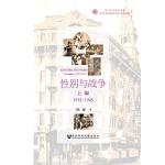 性别与战争:上海1932~1945