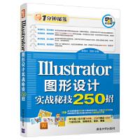 Illustrator图形设计实战秘技250招