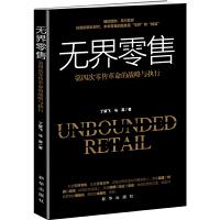 无界零售:第四次零售革命的战略与执行