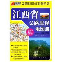 江西省公路里程地图册(2017)(升级版)
