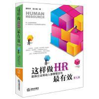 这样做HR最有效:*企业劳动人事管理全书(第七版)