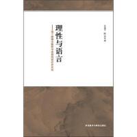 理性与语言-基于康德先验哲学思想的语言存在论 9787513568999 肖福平 陈达 外语教学与研究出版社