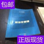 [二手旧书9成新]政治学原理 /邹静琴 华南理工大学出版社