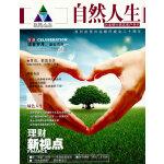 自然人生:兴业银行贵宾客户专刊