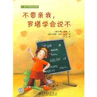做一个小孩并不难系列(全6册)