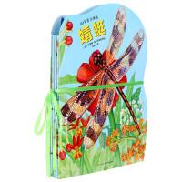 3D全景立体书: 蜻蜓