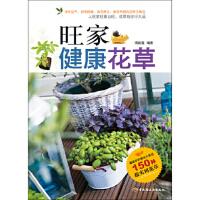 旺家健康花草(150种超实用花草养护秘诀大放送!)