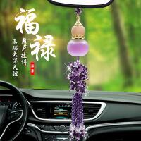 汽车香水挂件车内饰品平安符水晶葫芦车饰品车载汽车摆件挂饰用品