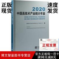 2020中国高技术产业统计年鉴(附电子版)-正版现货