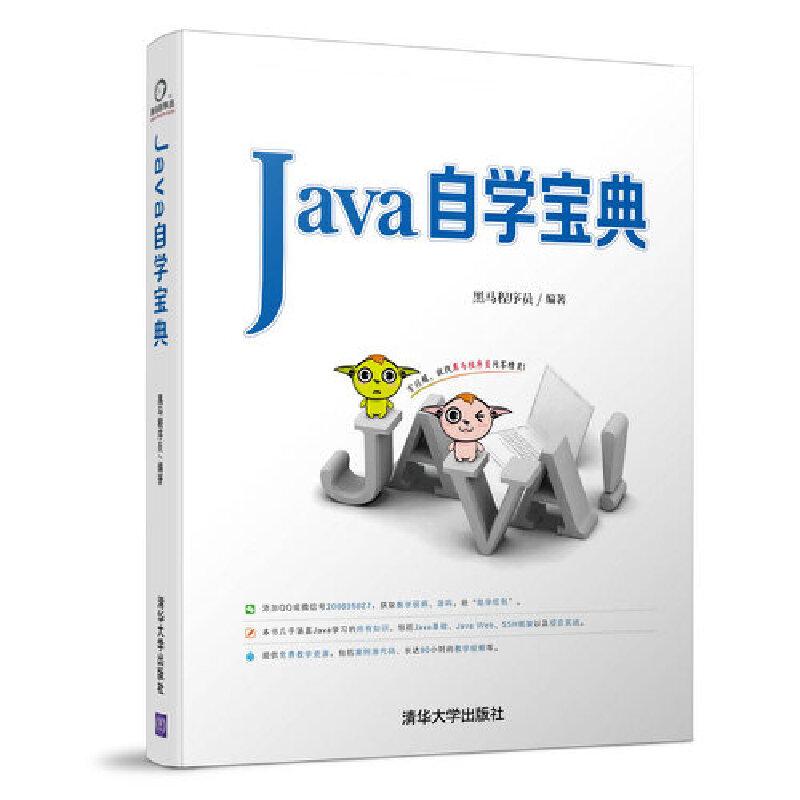 "Java自学宝典 综合""黑马程序员""Java系列课程内容,提供了从Java程序入门到精通的*途径,内容全面、配套资源丰富、案例翔实、实战性强的Java程序自学宝典。"