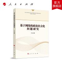 基于网络的政治社会化问题研究 人民出版社