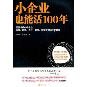 小企业也能活100年