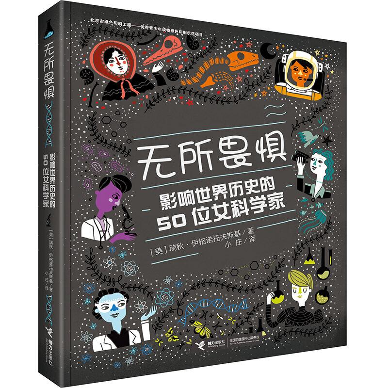无所畏惧:影响世界历史的50位女科学家 火遍全球的儿童科普绘本,插画细腻创意的励志传记读物
