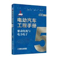电动汽车工程手册 第五卷 驱动电机与电力电子