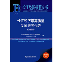 长江经济带蓝皮书:长江经济带高质量发展研究报告(2019)
