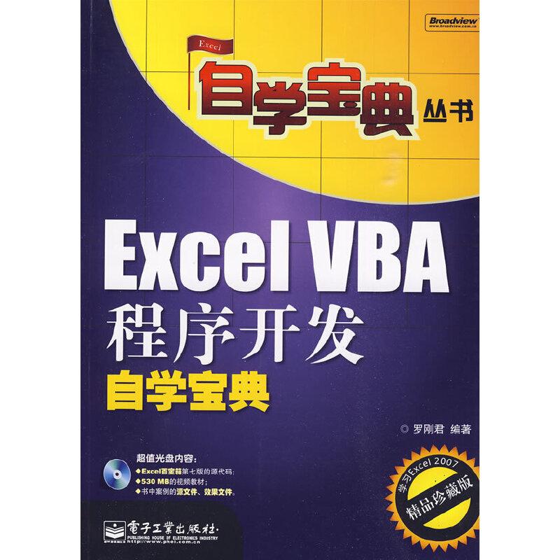 【二手书旧书95成新】Excel VBA程序开发自学宝典(含光盘1张),罗刚君著,电子工业出版社【正版现货,下单即发】