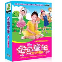 金色童年 幼儿园舞蹈 4DVD