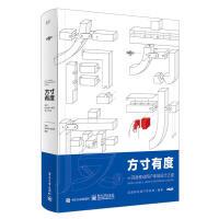方寸有度 百度移动用户体验设计之道 百度移动用户体验部 移动UI设计书 网页网站设计用户体验设计UI设计教程书籍入门到