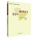 韩国语(1)(配MP3)(17新)