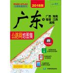2018公路地图系列-广东及广西 海南 福建 江西 湖南公路网地图集