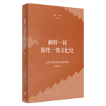 解释一词即作一部文化史(近代中国的知识与制度转型研究系列)
