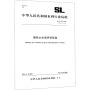 绿色小水电评价标准 SL/T 752-2020 替代 SL 752-2017 中国水利水电出版社