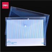 得力A4文件袋透明塑料档案袋资料加厚按扣拉链文件夹办公用品10个装