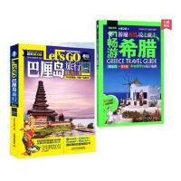 畅游希腊 第2版 希腊旅游书籍 希腊旅游攻略 希腊旅行指南 +正版 巴厘岛旅行Let's Go(第二版) 巴厘岛旅游书