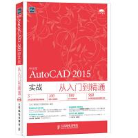 【旧书二手9成新】【正版图书】中文版AutoCAD 2015实战从入门到精通 CAD辅助设计教育研究室著 人民邮电出版