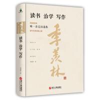 读书・治学・写作(精装珍藏本)
