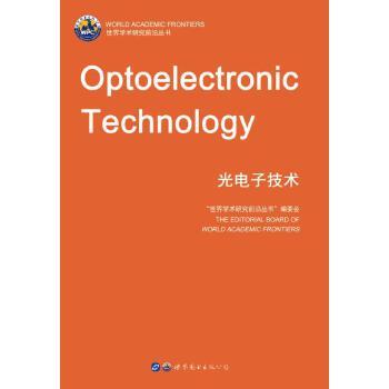 光电子技术(英文版)