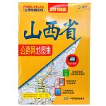 2018公路地图系列-山西省公路网地图集