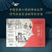 中国古典文学名著名家绘本丛书:清・孙温绘全本红楼梦(经典版)