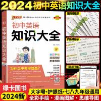 2022版初中英语语法大全七八九年级初一初二初三初中英语辅导资料中考英语复习工具书