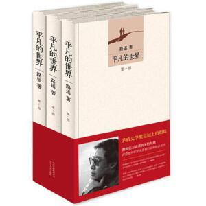 平凡的世界:全三册(朱一龙推荐,八年级下册自主阅读推荐)
