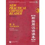新实用汉语课本 课本 3 英文注释 第2版(含1MP3)