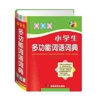 唐文 小学生多功能词语词典(彩色版)