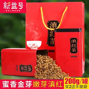 新益号高品质滇红茶 蜜香金芽200g/罐 云南凤庆2018春茶 红茶茶叶