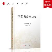 宋代湖南学研究 人民出版社