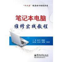 【二手旧书8成新】笔记本电脑维修实践教程 吴访升 电子工业 9787121133343