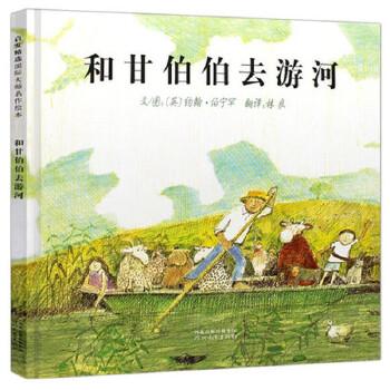 和甘伯伯去游河 ★经典绘本:这是一本很适宜孩子看的好书:甘伯伯真好,每个人都可以上他的船,一起去游河,就算大家没遵守规则导致船翻了也不影响心情,掉水里爬上来晒干,走路回家就可以了,还有好吃的下午茶,真的好开心