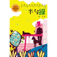 儿童文学金榜名家书系(短篇小说季) 半勺绿